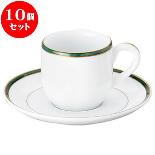 10個セット 洋陶オープン UDE ウルトラホワイトラインカラーグリーン デミタスコーヒー碗皿 [ 碗 5.7 x 5.4cm ・ 90cc ][ 皿 12 x 1.7cm ] 料亭 旅館 和食器 飲食店 業務用