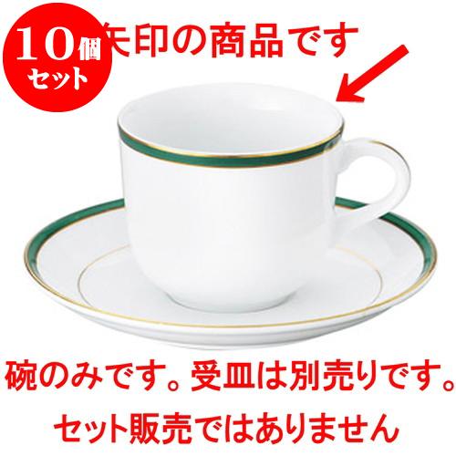 10個セット 洋陶オープン UDE ウルトラホワイトラインカラーグリーン アメリカン碗 [ 7.8 x 7cm ・ 200cc ] 料亭 旅館 和食器 飲食店 業務用
