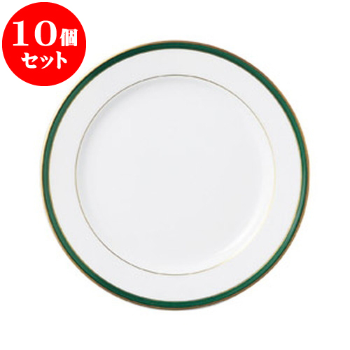 10個セット 洋陶オープン UDE ウルトラホワイトラインカラーグリーン 7 1/2吋プレート [ 19.5 x 2.1cm ] 料亭 旅館 和食器 飲食店 業務用