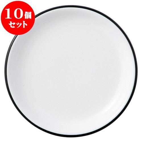 10個セット 洋陶オープン ホルス 深皿(大) 白 [ 24 x 3.5cm ] 料亭 旅館 和食器 飲食店 業務用