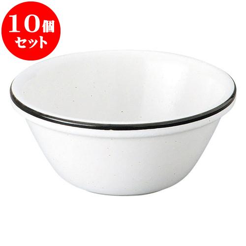 10個セット 洋陶オープン ホルス ボウル(小) 白 [ 13 x 5.6cm ] 料亭 旅館 和食器 飲食店 業務用