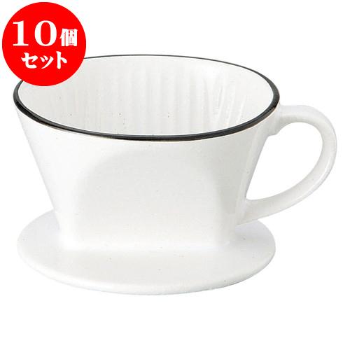 10個セット 洋陶オープン ホルス ドリッパー 白 [ 11 x 8cm ] 料亭 旅館 和食器 飲食店 業務用