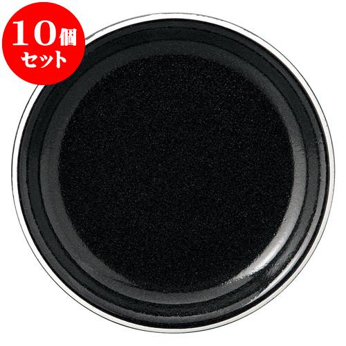 10個セット 洋陶オープン ホルス 深皿(大) 黒 [ 24 x 3.5cm ] 料亭 旅館 和食器 飲食店 業務用