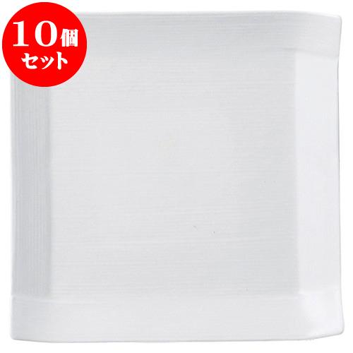 10個セット 洋陶オープン こより 白マット 正角中皿 [ 16.5 x 2cm ] 料亭 旅館 和食器 飲食店 業務用