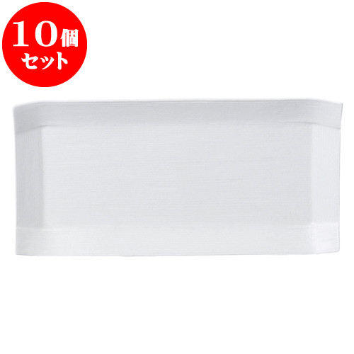 10個セット 洋陶オープン こより 白マット 中皿 [ 24 x 12 x 2cm ] 料亭 旅館 和食器 飲食店 業務用