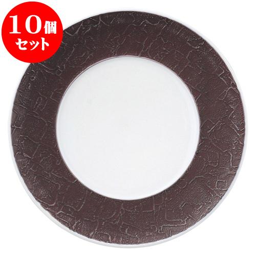 10個セット 洋陶オープン バロック ホワイト&ブラウン 28cmプレート [ 28 x 2.8cm ] 料亭 旅館 和食器 飲食店 業務用