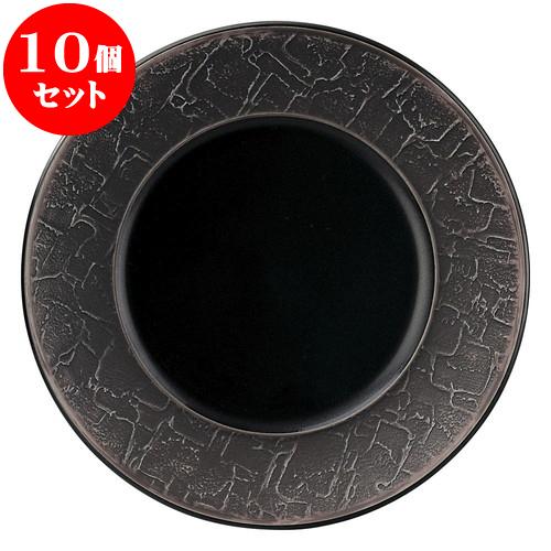 10個セット 洋陶オープン バロック ブラック&ブラウン 24cmプレート [ 24 x 2.4cm ] 料亭 旅館 和食器 飲食店 業務用
