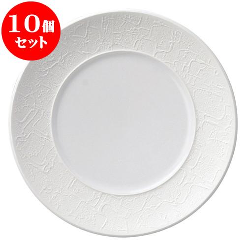 10個セット 洋陶オープン バロック ホワイトビスク 24cmプレート [ 24 x 2.4cm ] 料亭 旅館 和食器 飲食店 業務用