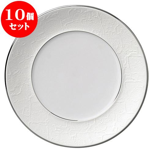 10個セット 洋陶オープン バロック プラチナライン 21cmプレート [ 21 x 2cm ] 料亭 旅館 和食器 飲食店 業務用