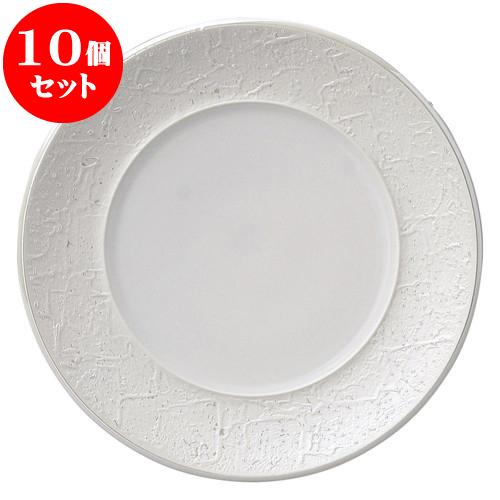 10個セット 洋陶オープン バロック パールラスター 21cmプレート [ 21 x 2cm ] 料亭 旅館 和食器 飲食店 業務用