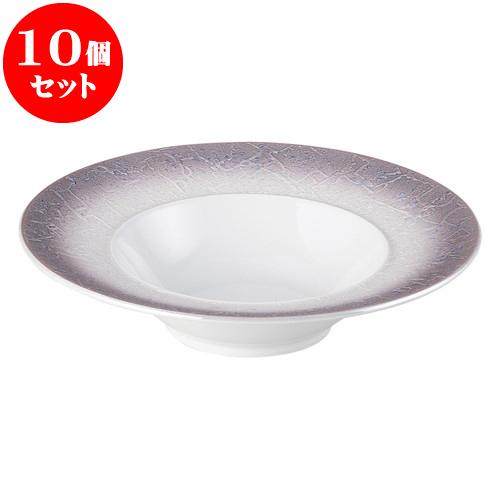 10個セット 洋陶オープン バロック バイオレットラスター26.5cmディープスープ [ 26.5 x 6.3cm ] 料亭 旅館 和食器 飲食店 業務用