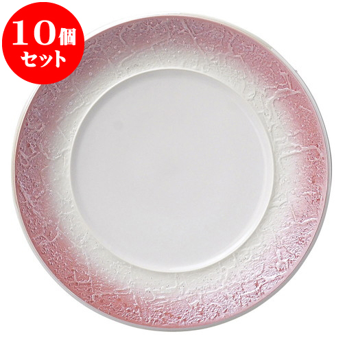 10個セット 洋陶オープン バロック ピンクラスター 21cmプレート [ 21 x 2cm ] 料亭 旅館 和食器 飲食店 業務用