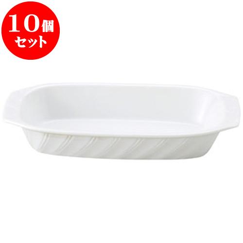 10個セット 洋陶オープン ホワイトシェル グラタン [ 21.5 x 11.2 x 3.5cm ・ 280cc ] 料亭 旅館 和食器 飲食店 業務用