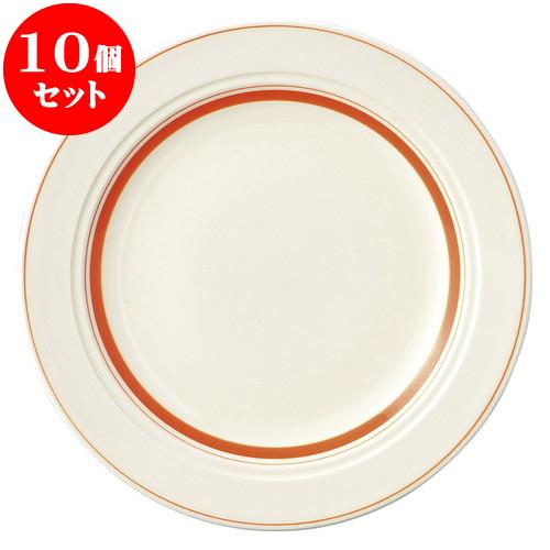 10個セット 洋陶オープン カントリーオレンジ 25cmディナー [ 25.2 x 2.6cm ] 料亭 旅館 和食器 飲食店 業務用
