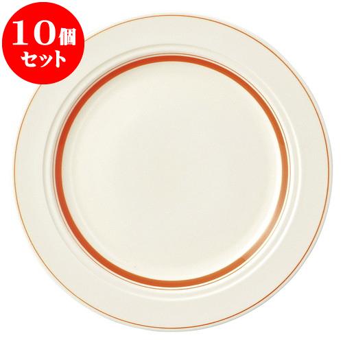 10個セット 洋陶オープン カントリーオレンジ 27cmディナー [ 27.2 x 2.7cm ] 料亭 旅館 和食器 飲食店 業務用