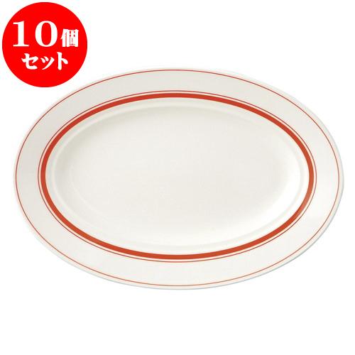 10個セット 洋陶オープン カントリーオレンジ 29cmプラター [ 29 x 20.1 x 3.6cm ] 料亭 旅館 和食器 飲食店 業務用