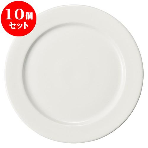 10個セット 洋陶オープン ボンクジィーン 31.5cm大皿 [ 31.5 x 3cm ] 料亭 旅館 和食器 飲食店 業務用