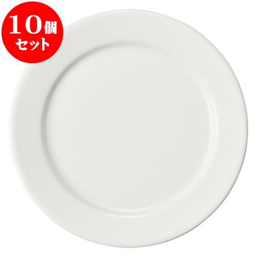 10個セット 洋陶オープン ボンクジィーン 27cmディナー皿 [ 27 x 2.4cm ] 料亭 旅館 和食器 飲食店 業務用
