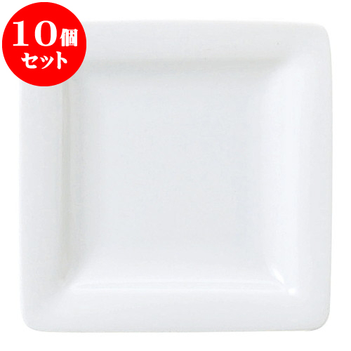 10個セット 洋陶オープン レーラホワイト 11cm正角皿 [ 11 x 11 x 1.9cm ] 料亭 旅館 和食器 飲食店 業務用