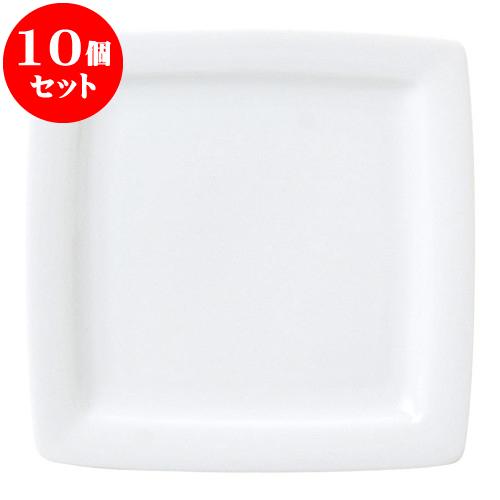 10個セット 洋陶オープン レーラホワイト 17cm正角皿 [ 17.2 x 17.2 x 1.8cm ] 料亭 旅館 和食器 飲食店 業務用