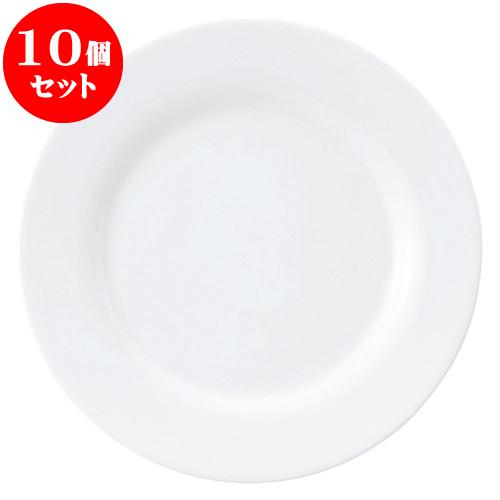 10個セット 洋陶オープン 軽量強化 シリカ 10吋デイナー皿 [ 24.9 x 2.3cm ] 料亭 旅館 和食器 飲食店 業務用