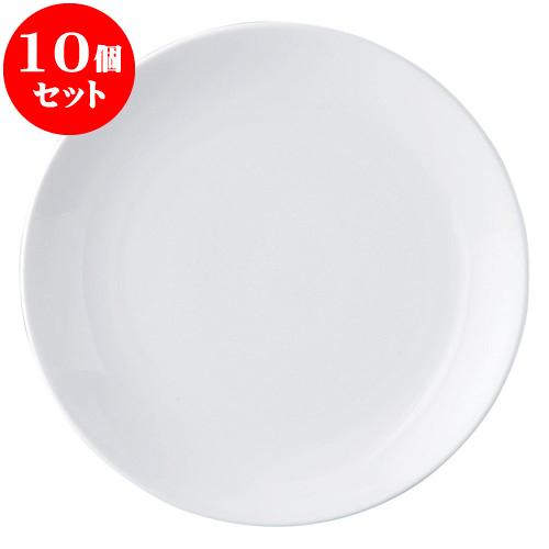 10個セット 洋陶オープン GIGA(白磁強化業務用) メタ12吋丸皿 [ 30.7 x 3.9cm ] 料亭 旅館 和食器 飲食店 業務用