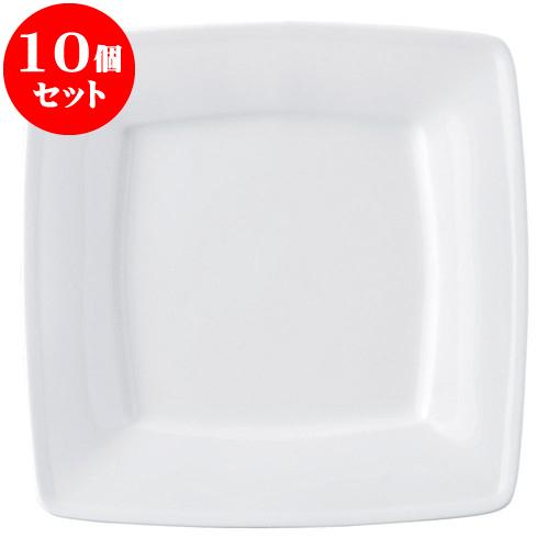 10個セット 洋陶オープン GIGA(白磁強化業務用) 9吋スクエアプレート [ 24.2 x 24.2 x 2.4cm ] 料亭 旅館 和食器 飲食店 業務用