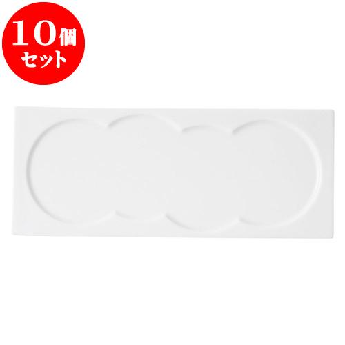 10個セット 洋陶オープン スクエア平面鏡 26cmインデントプレート [ 26 x 10.5 x 0.6cm ] 料亭 旅館 和食器 飲食店 業務用