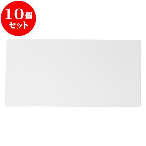 10個セット 洋陶オープン スクエア平面鏡 26cmレクタングルプレート(ハマなし) [ 26.3 x 13.1 x 0.6cm ] 料亭 旅館 和食器 飲食店 業務用