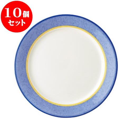 10個セット 洋陶オープン ブルーニューボン 10 1/2吋ディナー皿 [ 27 x 2.4cm ] 料亭 旅館 和食器 飲食店 業務用