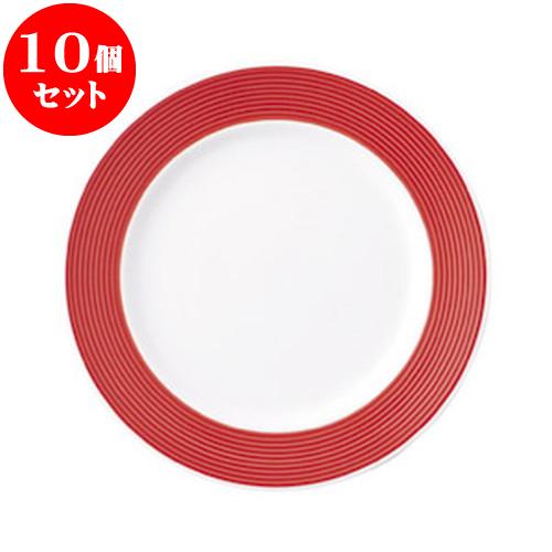 10個セット 洋陶オープン ベルガモットレッド 23cmプレート [ 23 x 2.4cm ] 料亭 旅館 和食器 飲食店 業務用