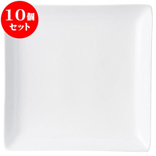 10個セット 洋陶オープン ルナホワイト 30cm正角皿 [ 29.3 x 29.3 x 3cm ] 料亭 旅館 和食器 飲食店 業務用