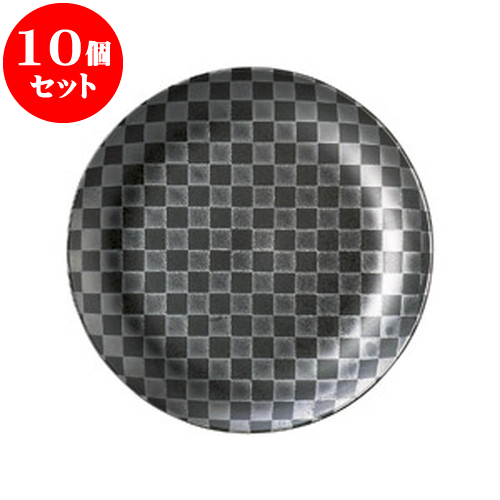 10個セット 洋陶オープン チェス ブラック23cmクープ皿 [ 23 x 2.8cm ] 料亭 旅館 和食器 飲食店 業務用