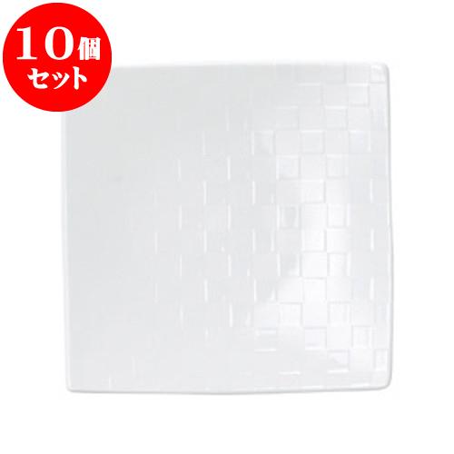 10個セット 洋陶オープン チェス ホワイト25cm角皿 [ 25 x 3.7cm ] 料亭 旅館 和食器 飲食店 業務用