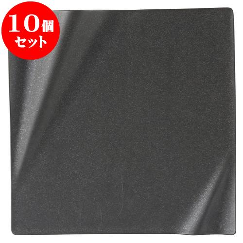 10個セット 洋陶オープン 海皇(かいこう) 黒25cmスクエアプレート [ 25 x 3.2cm ] 料亭 旅館 和食器 飲食店 業務用
