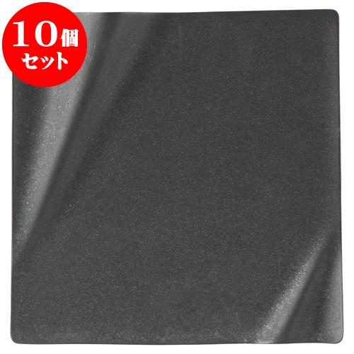 10個セット 洋陶オープン 海皇(かいこう) 黒23cmスクエアプレート [ 22.8 x 2.8cm ] 料亭 旅館 和食器 飲食店 業務用