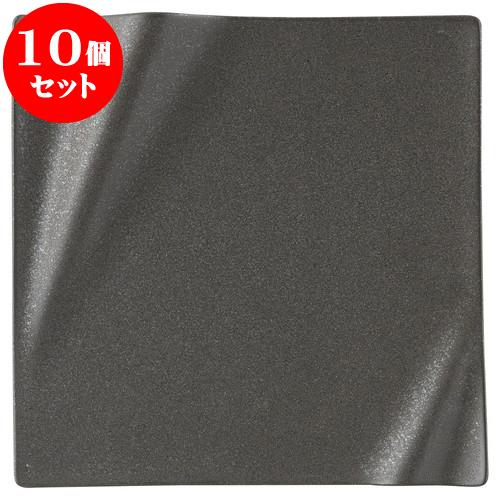 10個セット 洋陶オープン 海皇(かいこう) 黒20cmスクエアプレート [ 20.3 x 2.6cm ] 料亭 旅館 和食器 飲食店 業務用