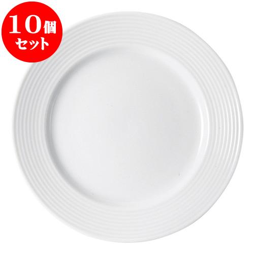 10個セット 洋陶オープン アローネ(白磁) 17.5cmプレート [ 17.5 x 1.9cm ] 料亭 旅館 和食器 飲食店 業務用