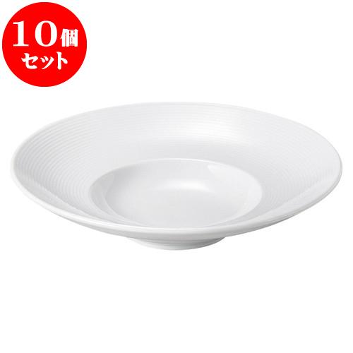 10個セット 洋陶オープン アローネ(白磁) 28cmワイドリムボール [ 28 x 6.4cm ] 料亭 旅館 和食器 飲食店 業務用