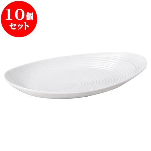10個セット 洋陶オープン アローネ(白磁) 28cmオーバルプラター [ 28.4 x 16.7 x 4.2cm ] 料亭 旅館 和食器 飲食店 業務用