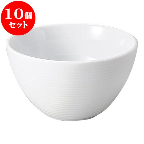 10個セット 洋陶オープン アローネ(白磁) 12cmマルチボール [ 12 x 6.8cm ] 料亭 旅館 和食器 飲食店 業務用