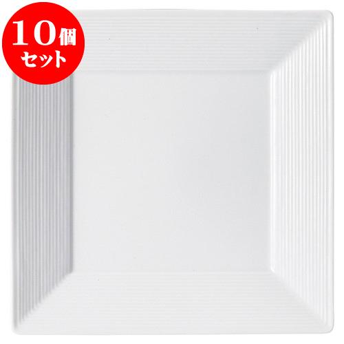10個セット 洋陶オープン アローネ(白磁) 21cmスクエアープレート [ 21.2 x 2.4cm ] 料亭 旅館 和食器 飲食店 業務用
