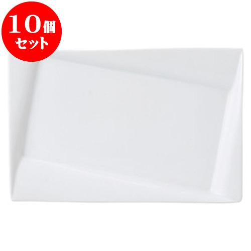 10個セット 洋陶オープン フレア(白磁) 33cmプラター [ 33 x 22.1 x 3.2cm ] 料亭 旅館 和食器 飲食店 業務用