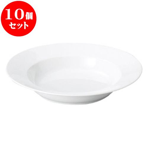 10個セット 洋陶オープン MKホワイト 26cmリムスープ [ 26.3 x 4.5cm ] 料亭 旅館 和食器 飲食店 業務用