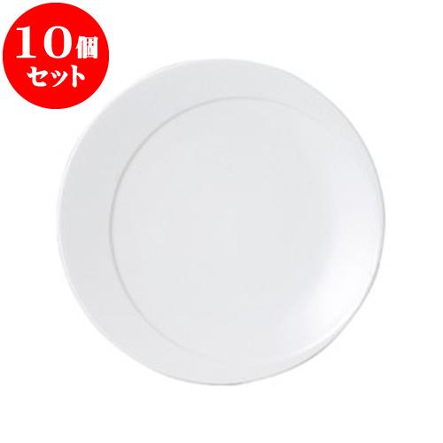 10個セット 洋陶オープン 白磁ムーン 27cmディナー [ 27.2 x 2.7cm ] 料亭 旅館 和食器 飲食店 業務用