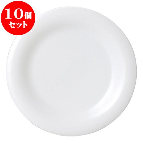 10個セット 洋陶オープン アルテ(特白磁) 24cmミート [ 24.6 x 2.3cm ] 料亭 旅館 和食器 飲食店 業務用