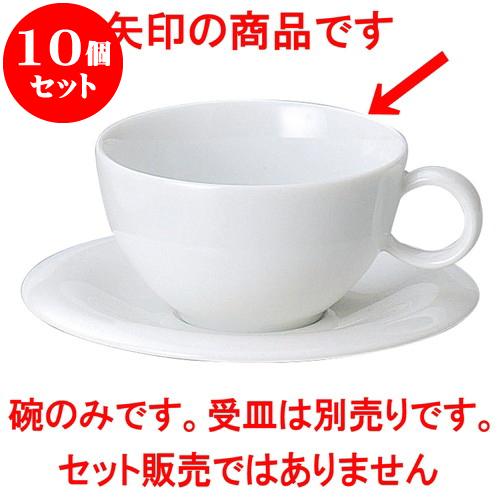 10個セット 洋陶オープン アルテ(特白磁) 紅茶碗 [ 9.5 x 5.6cm ・ 240cc ] 料亭 旅館 和食器 飲食店 業務用