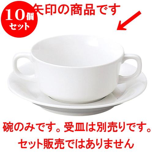10個セット 洋陶オープン RC(強化磁器) ブイヨン碗 [ 10.8 x 5.5cm ・ 310cc ] 料亭 旅館 和食器 飲食店 業務用