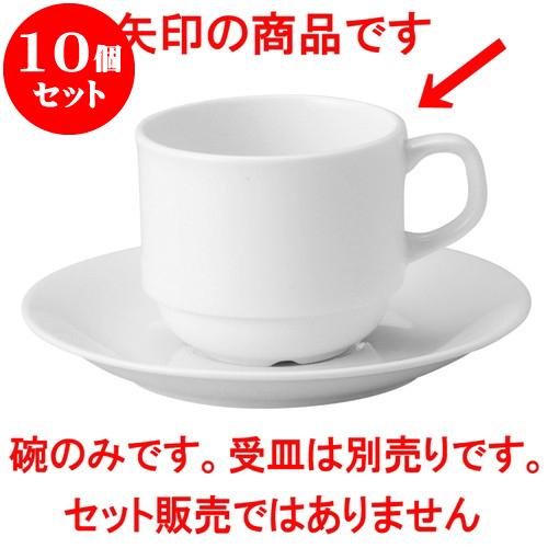 10個セット 洋陶オープン RC(強化磁器) スタックスコーヒー碗 [ 7.8 x 6.7cm ・ 230cc ] 料亭 旅館 和食器 飲食店 業務用