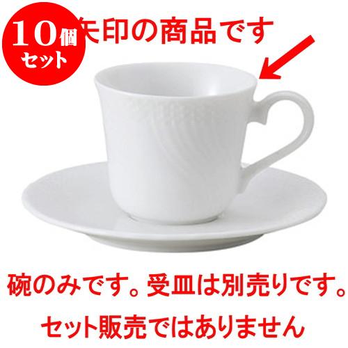 10個セット 洋陶オープン ストリームホワイト コーヒー碗 [ 7.8 x 6.7cm ・ 170cc ] 料亭 旅館 和食器 飲食店 業務用